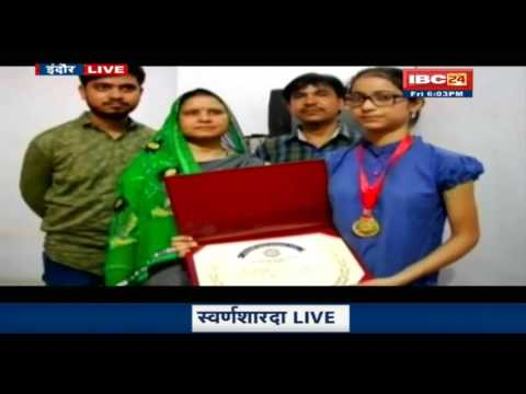 Himanshi Sharma || Topper Student || IBC24 SwarnSharda ScholarShip 2017 MP Part 54