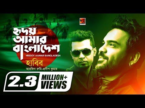 Xxx Mp4 Hridoy Amar Bangladesh Habib Arfin Rumi Prodip Kumar Official Music Video 3gp Sex