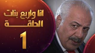 مسلسل أنا وأربع بنات الحلقة الأولى 1   HD - Ana w Arbaa Banat Ep1