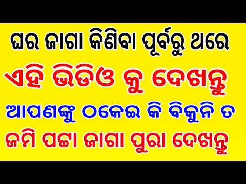 Odia|How to see all property details in Odisha|Mobile|by Samal Media