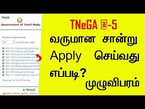 How to Apply Online Income Certificate  l TNeGA  @5 l tnesevai tn gov in