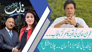 Night Edition   New municipal system easy to bring, difficult to run   23 Sep 2018   92NewsHD