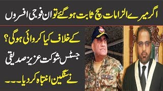 Justice Shaukat Aziz another statement About
