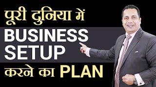 पूरी दुनिया में Business Setup करने का Plan | Dr Vivek Bindra