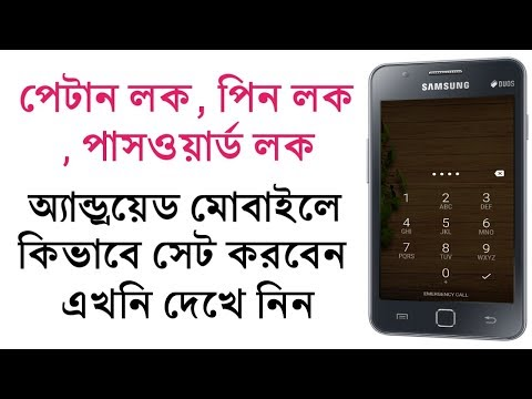 How to Android mobile screen lock setting Bangla tutorial