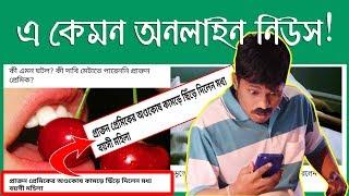 E Kemon Advertisement ? illogical Funny Bangla TV