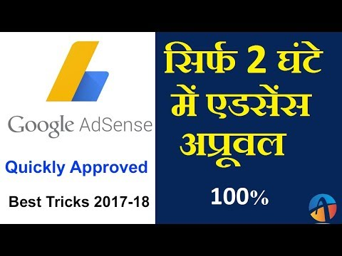 How To Get Quickly Adsense Account Approved Best Tricks 2017-18