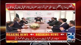 Prime Minister Meets Ambassador Munir Akram Khan And Trader Shahal Khan