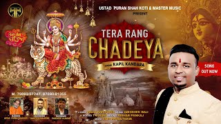 Tera Rang Chadeya    Kapil Kandara    Devotional Song 2021    Master Music