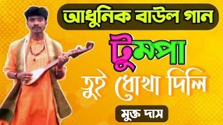 টুম্পা তুই ধোকা দিলি || Mukto Das || Tumpa Tui Dhokha Dili