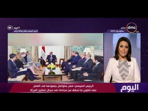 Xxx Mp4 اليوم الرئيس السيسي يستقبل Quot إيفانكا ترامب Quot وابنة الرئيس الأمريكي تشيد بجهود تمكين المرأة في مصر 3gp Sex