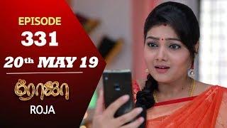 ROJA Serial | Episode 331 | 20th May 2019 | Priyanka | SibbuSuryan | SunTV Serial | Saregama TVShows