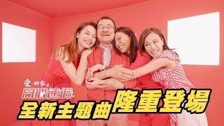 愛回家之開心速遞  全新主題曲隆重登場!!!