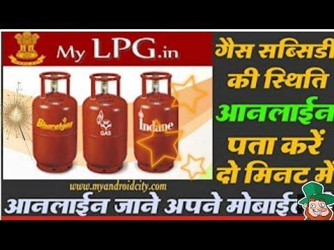 Gas Subsidy Status Online Check Kaise Kare [Indane, HP, Bharat Gas]|ऑनलाइन गैस सब्सिडी चेक करे।