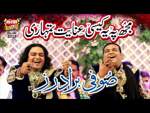 Xxx Mp4 Sufi Brothers Hai Mujh Pe Kesi New Qawali 2018 Heera Gold 3gp Sex