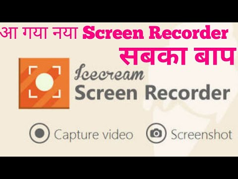 [Hindi]How To Record Your Phone Screen Without Pc 2018/2019 ||Tech Bunch