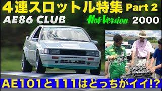 4連スロットル特集 Part 2 AE101とAE111用はどっちがイイ!?【Best MOTORing】2000