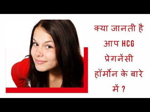 hCG प्रेगनेंसी हॉर्मोन के बारे में जानकारी/hCG hormone during pregnancy/when to do pregnancy test