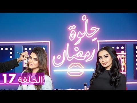 Xxx Mp4 الحلقة 17 حلوة رمضان 2018 مع حصة اللوغاني EP17 HELWET RAMADAN 2018 X Hessa Al Loughani 3gp Sex