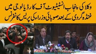 Punjab Ministers combined press conference on PIC incident   11 Dec 2019