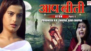 "Aap Beeti- KYON"" PART-1 || BR Chopra Superhit Hindi Serial || Aatma Ki Khaniyan ||"