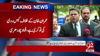 PTI leaders media talk in Islamabad  - 25 July 2017 - 92NewsHDPlus