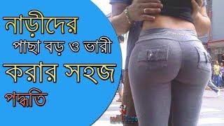 মেয়েদের পাছা বড় ভারী ও নরম করার সহজ উপায় bangla Health Tips