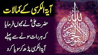 Ayatul Kursi K Kamalat | Aytul Kursi Ka Wazifa | Hazrat Ali R.A Ny Farmaya Keh Urdu Hindi