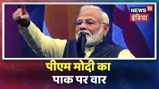 Howdy Modi: Modi का Pak पर वार, कहा- जिनसे अपना देश नहीं संभलता उन्हें भी 370 से दिक्कत| Full Speech