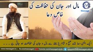 An Powerful Dua by Naeem Butt | مال و جان کی حفاظت کی زبردست دعا ، نعیم بٹ