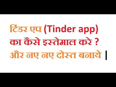 [Tinder App] How to make  online girlfriend Hindi(How to find girlfriend on tinder)