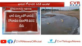 బాసర గోదావరి నదికి జలకళ l Water Level Rises at Basara Godavari River |  CVR NEWS
