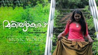 Mukilazakayi Malayalam Romantic Music Album Song 2019    Ajaish Sudhakaran   Team Jango Space