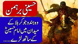 History of Hussaini Brahmin / Hindu fought in karbala. Urdu & Hindi