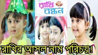 আশ্বর্য অভিনেত্রী রাখির নাম পরিচয় ,যার অভিনয়ে মুগ্ধ দর্শক|rakhi bandhan,star jalsha,rakhi real name