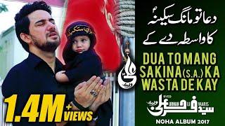 Farhan Ali Waris | Dua To Mang Sakina Ka Wasta | 2017