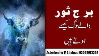 January 2019 Kaisa Rahy Ga Sitaro ki Roshni main urdu /By Astro