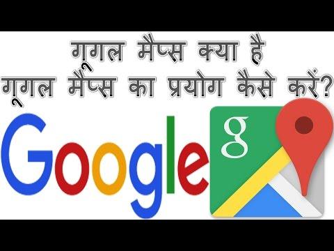 what is google maps how to use it in Hindi | Google map kya hai iska paryog kaise kare Hindi jankari