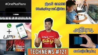 Realme 6 , Redmi K30 , Whatsapp Pay , Nokia TV , Google Pay Rangoli , Oneplus Piano - #TTP #121