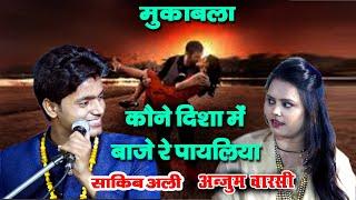 Video Song-कौन दिशा में तेरी बाजे रे पायलिया || Kaune Disha MeTeri Bare Re @Saqib Ali Sabri Qawwali