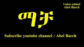 Tigrigna Music- Solomon Haile- Traditional Tigrigna - PakVim