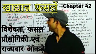 SPECIALTY OF FOOD GRAINS AND FOOD SCIENCE | INDIAN GEOGRAPHY IN HINDI FOR ALL GOVT EXAM