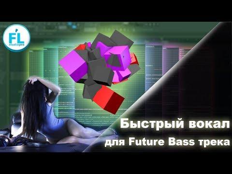 Как из простого семпла сделать крутой вокал для Future Bass