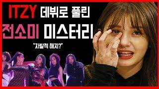 Download ITZY 데뷔로 풀린 전소미 계약해지 미스터리 Video