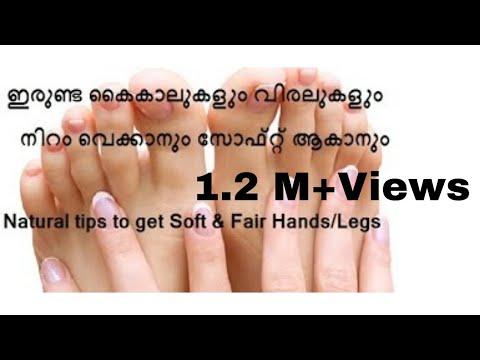 ഇരുണ്ട കൈകാലുകള്ക്ക്  നിറം വെക്കാനും സോഫ്റ്റ് ആകാനും/Tips to get Soft & Fair Legs/Hands/No.124