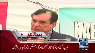 News Headlines | 12:00 AM | 16 April 2018 | 24 News HD