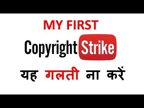MY FIRST COPYRIGHT STRIKE ON YOUTUBE CHANNEL - HINDI/URDU