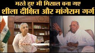 Delhi में Congress की Sheila Dikshit ने last rites CNG से करवाया, BJP के Mange Ram ने Body Donate की