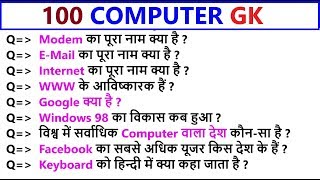 100 Computer gk in hindi  || कम्प्यूटर प्रश्न और उत्तर  || Computer GK Questions and Answers -3