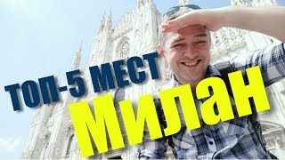ЧТО ПОСМОТРЕТЬ В МИЛАНЕ: 5 САМЫХ ИНТЕРЕСНЫХ МЕСТ